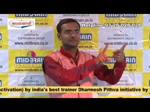 Brain Gym – midbrain activation – Dharmesh pithva