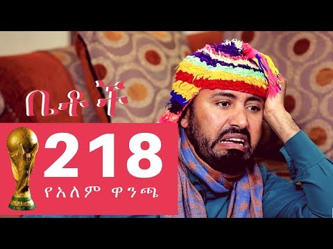 Betoch - የአለም ዋንጫ- Betoch Episode 218