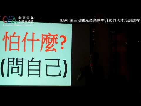 【精華】提升在地觀光-防疫安心旅遊規劃設計- 中洲科技大學景觀系副教授陳晉照