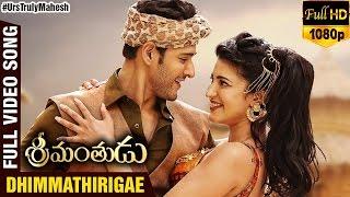 Dhimmathirigae   Full Video Song   Srimanthudu Movie   Mahesh Babu   Shruti Haasan   Dsp