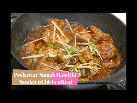 Peshawari Namkeen Chicken Karahi Recipe - Peshawar Namak Mandi Style