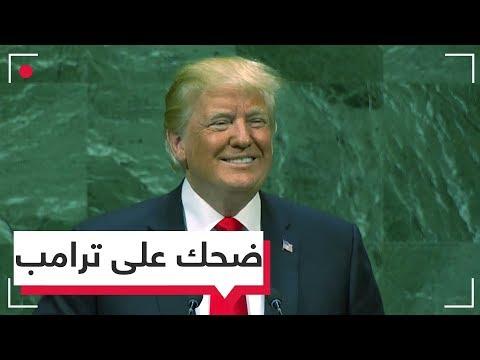 ضحك ممثلي دول العالم خلال حديث ترامب عن إنجازاته