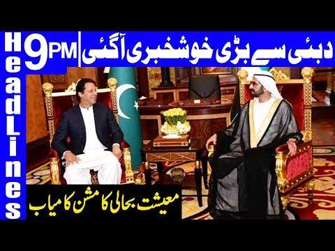 Pakistan, UAE agree to boost bilateral ties | Headlines & Bulletin 9 PM | 18 Nov 2018 | Dunya News
