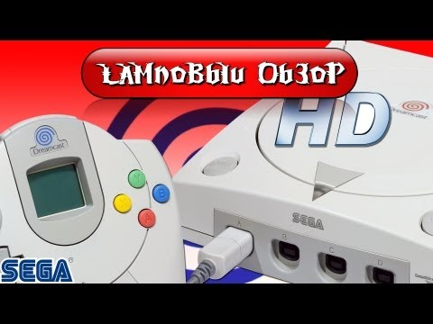 Ламповый обзор Dreamcast HD