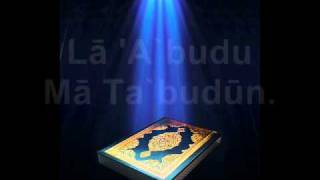 Learn Surah Al Kafiroon (The Disbelievers) 109 - Roman Arabic - Sheikh Adil Kalbani