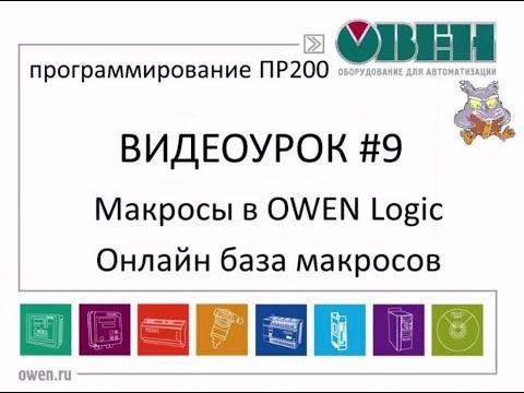 Видеоурок 9. Макросы в OwenLogic.