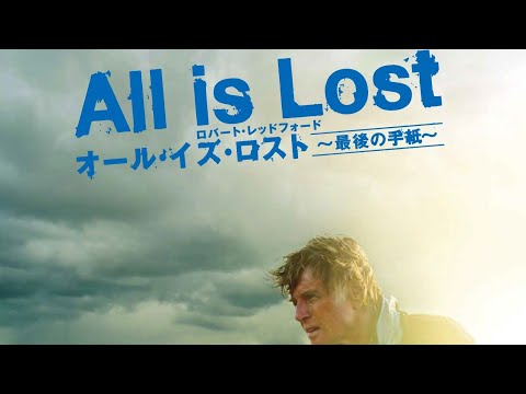 all is lost مترجم