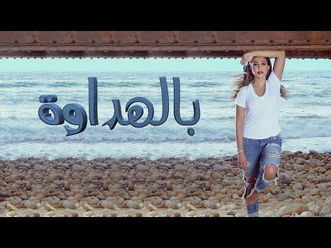 """شاهد- أروى اليمنية تغني باللهجة المصرية """"بالهداوة"""""""