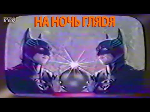 НА НОЧЬ ГЛЯDЯ - РТР - 1997 год, фрагмент телепередачи (видео)