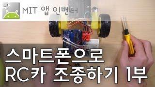 #9 앱 인벤터 - 스마트폰으로 RC카 조종하기 1부