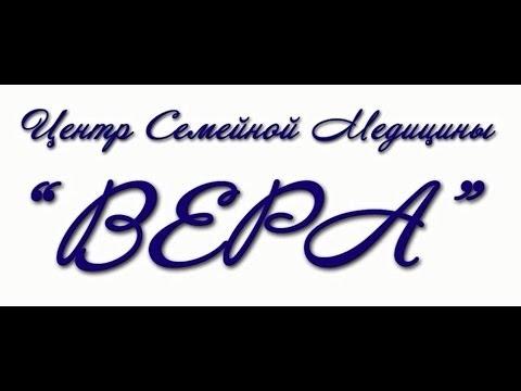 ЦСМ ВЕРА   Ревматолог Тюмень