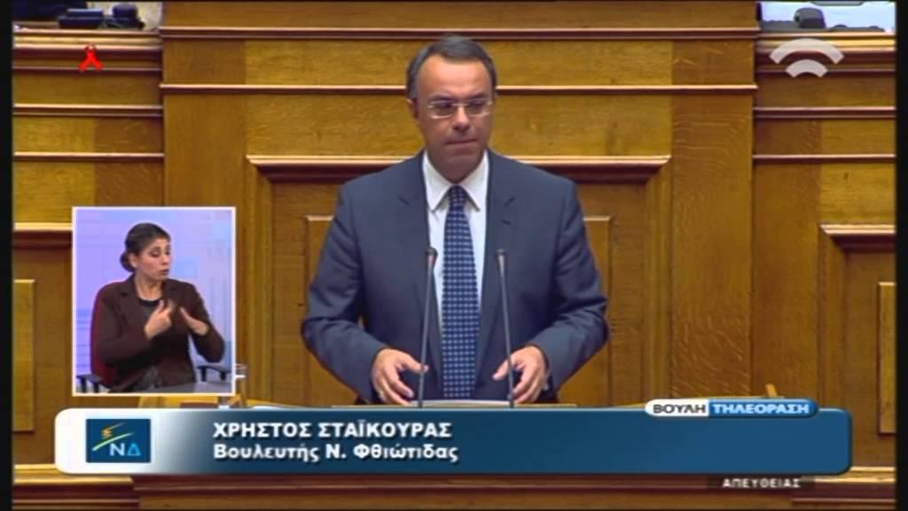 Προϋπολογισμός 2016: Χ.Σταϊκούρας (ΝΔ) (01/12/2015)