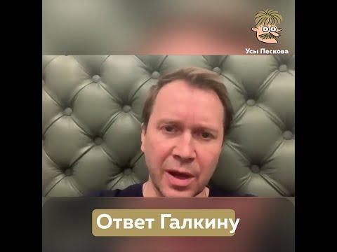 Миронов ответил на пародию Галкина