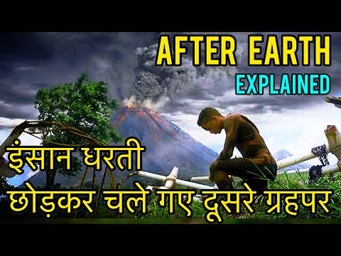 AFTER EARTH MOVIE HINDI EXPLAINED