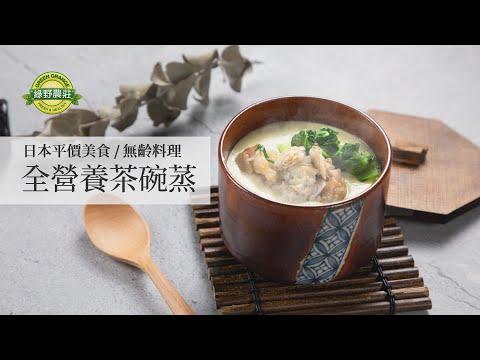 【綠野農莊 快好123】 – 全營養茶碗蒸 / 去骨雞腿排料理