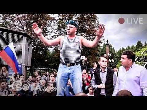 Митинг в поддержку допуска независисимых кандидатов на выборы в Мосгордуму