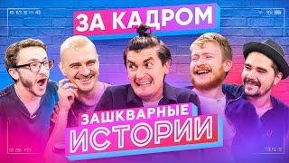 ЗАШКВАРНЫЕ ИСТОРИИ За Кадром / Ильич, Поперечный, Музыченко, ХЛЕБ, Авария, Гудков
