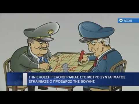 Ο Πρόεδρος της Βουλής εγκαινίασε την έκθεση γελοιογραφίας στο Μετρό Συντάγματος(15/05/2018)