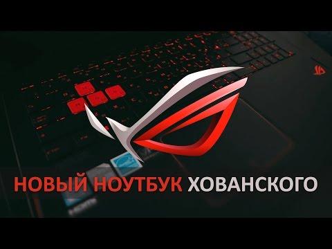 Анбоксинг Asus gl702vm  с Юрием Хованским