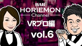 「これから溢れるであろう非モテのソリューション」ホリエモンがVRとTENGAの融合を語る〜VRプロ編vol.6〜