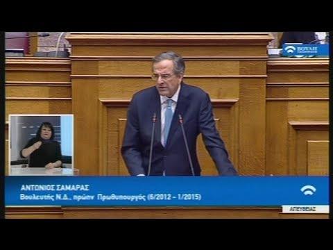 Απόσπασμα ομιλίας του πρώην Πρωθυπουργού Αντώνη Σαμαρά στη βουλή