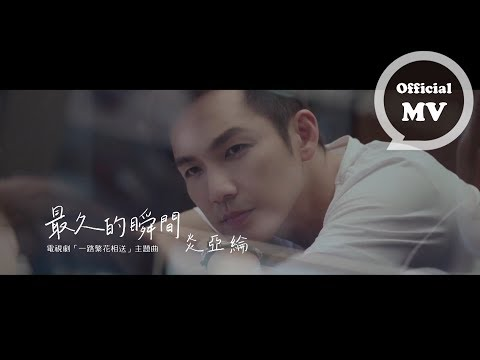 Everlasting moment [MV] - Aron Yan