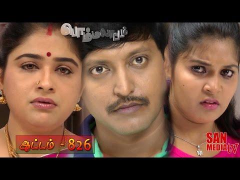 Bommalattam 18-09-2015   Sun Tv Serial