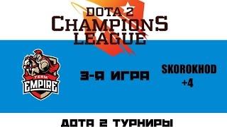 Empire vs SKOROKHOD+4 #3 (bo3) | D2CL Season 9, 10.11.16