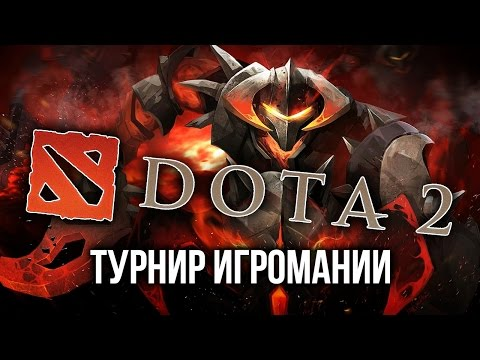Турнир Игромании! DOTA 2
