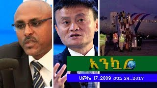 Ethiopia - Ankuar : አንኳር - Ethiopian Daily News Digest  July 24, 2017 Watch more Ethiopian videos daily at ...