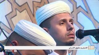 يوميات مهرجان فاس للثقافة الصوفية .. الأديان وحقوق الإنسان