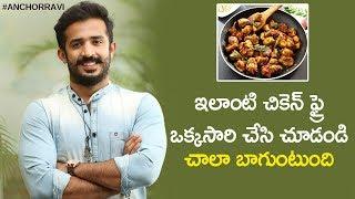 Chicken Fry Recipe - Anchor Ravi Style | Simple & Tasty Chicken Fry | #StayHome & #StaySafe
