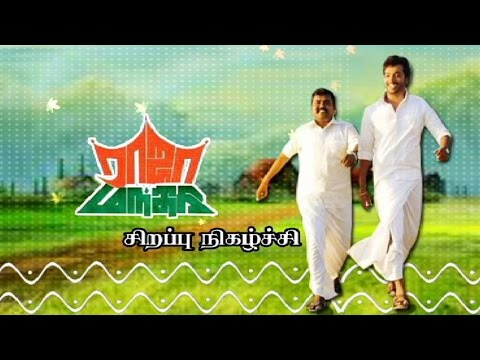 Raja-Manthiri-Cast-Crew-Exclusive-Interview-Kalaignar-TV