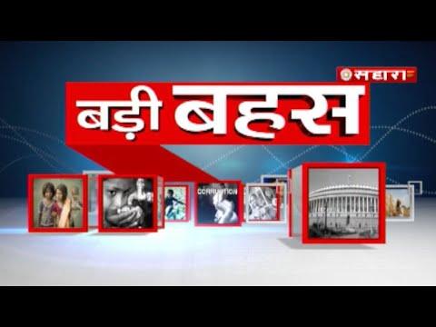 बड़ी बहस - गुजरात में चुनावी किलेबंदी.