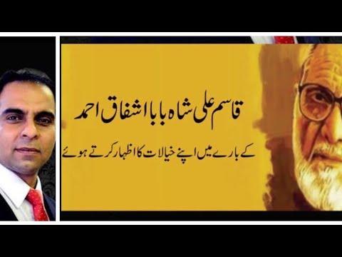 BABA Ashfaq Ahmed - A Small Tribute To Him - By Qasim Ali Shah