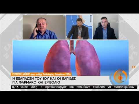 Γ. Δαΐκος: Κανένα σύστημα υγείας δεν είναι έτοιμο για τον κορονοϊό | 20/03/2020 | ΕΡΤ