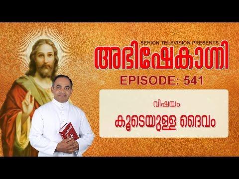 Abhishekagni I Episode 541
