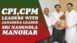 CPI, CPM Leaders Meet with JanaSena Leader Nadendla Manohar garu