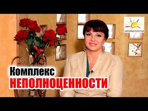 Наталья Толстая - Комплекс неполноценности