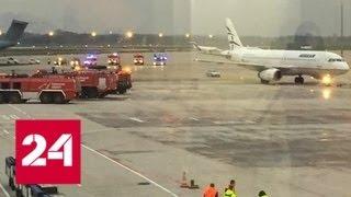 Автомобиль с польскими номерами пытался прорваться на территорию аэропорта Ганновера — Россия 24