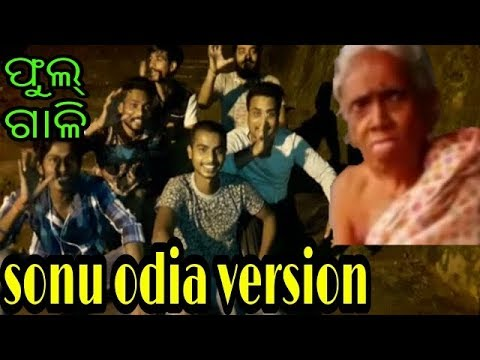 Video SONU ODIA VERSION REMIX ,ଫୁଲ୍ ଗାଳି ଓଡିଆ reaction full comedy, odia song download in MP3, 3GP, MP4, WEBM, AVI, FLV January 2017