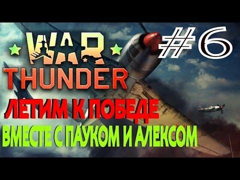 War Thunder. Алекс, Паук, EASYNICK. #6.