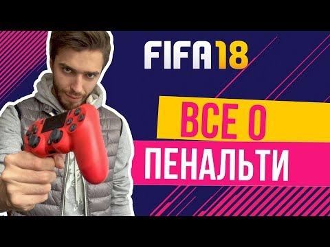 Читы в FIFА 18 Как бить забивать и отбивать КАЖДЫЙ пенальти - DomaVideo.Ru