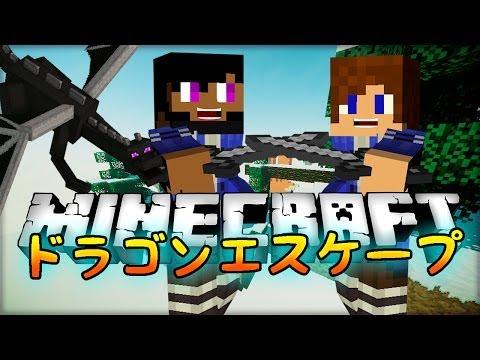 【Minecraft】ドラゴンエスケープ!☆初ゴール!☆