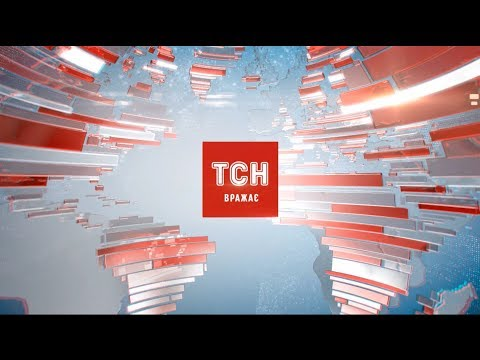 Випуск ТСН.19:30 за 18 серпня 2017 року (повна версія) (видео)