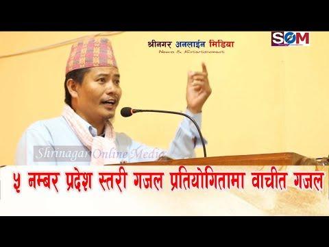 (Gajal /Min Rana / ५ न. प्रदेश स्तरीय गजल प्रतियोगीतामा बाचित गजल। - Duration: 3 minutes, 47 seconds.)