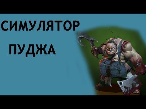Симулятор Пуджа