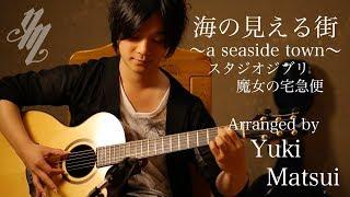 a seaside town〜 (acoustic guitar solo) /Yuki Matsui