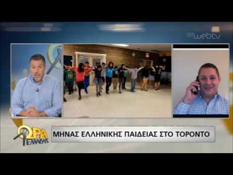 Το Τορόντο γιορτάζει τα Ελληνικά γράμματα | 13/03/19 | ΕΡΤ