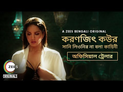 Karenjit Kaur The Untold Story Of Sunny Leone Official Bengali Trailer Now Streaming On ZEE5